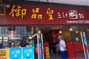 商业街快餐店火锅店餐馆酒楼转让