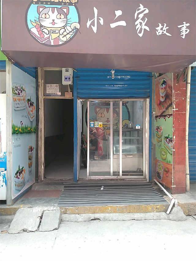 沙井村甜品店转让