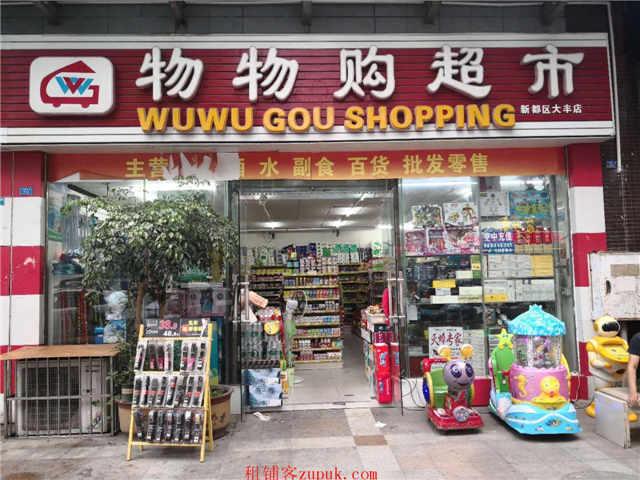 大丰 万人小区 门口第一间超市转让(带烟草证)