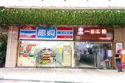 雄楚一号商业街中心位置超市诚转