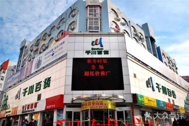 青岛千川百货二楼柜台出租