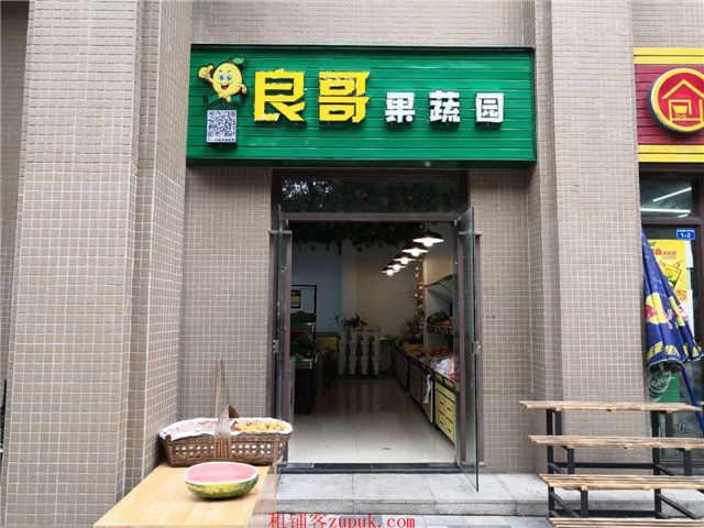 龙潭寺 小区门口 果蔬店转让(可空转)