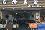 学校附近商业街盈利小吃店低价急转
