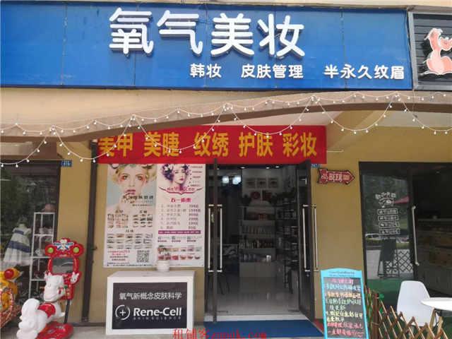 多个万人小区 临街盈利美容店3万块钱因事白菜价甩了!