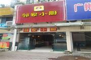 沙湾福贤路35平米小吃快餐店转让