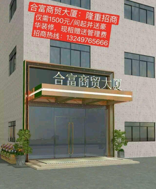 凰岗合富商贸大厦隆重招商写字楼仅需1750元/间送豪华装修赠管理费