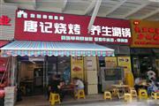 花果园中央商务区双门头盈利餐饮店转让