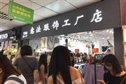 东门南塘广场服装店一口价五万整转