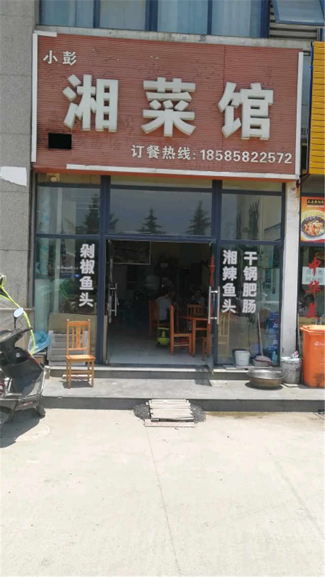 金阳新区碧海花园兴筑西路奥体中心对面湘菜馆转让