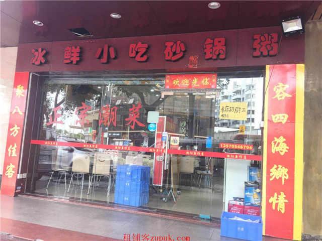 西槎路中餐馆优转
