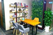 上海创业型小办公室-轻奢舒适-租期灵活-高效办公