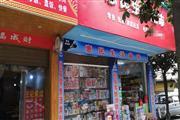 织金县城110平盈利超市转让