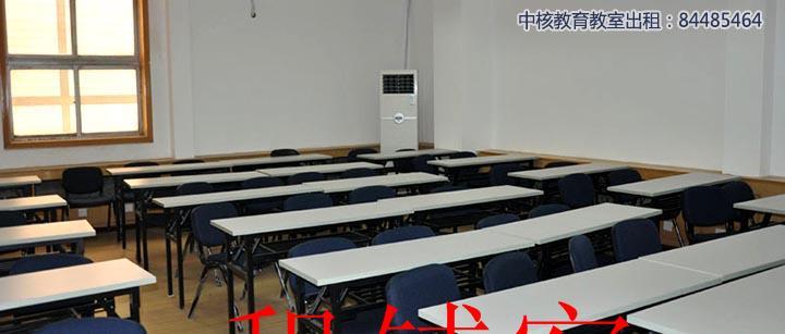 东三环/多媒体教室/会议培训场地/出租/国贸大望路周边