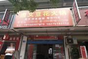 富源南路钢材市场门口42平餐馆转让