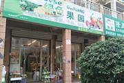 汽车东站东岸锦城社区档口80㎡水果店转让
