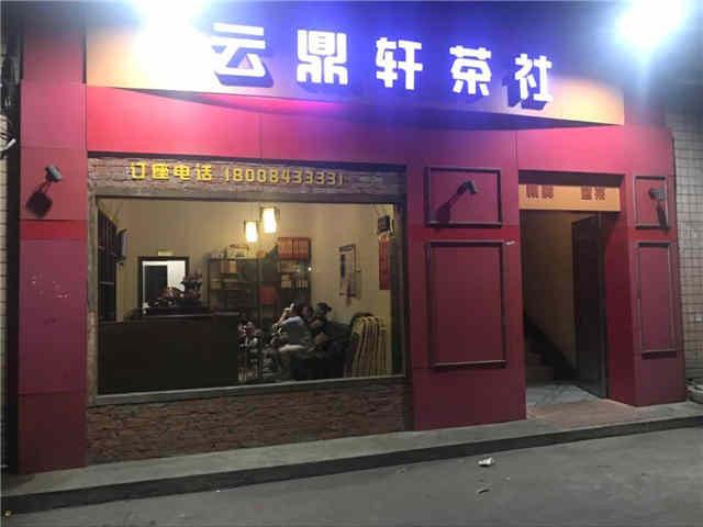 广电附近600㎡整栋餐饮茶楼+培训学校转让