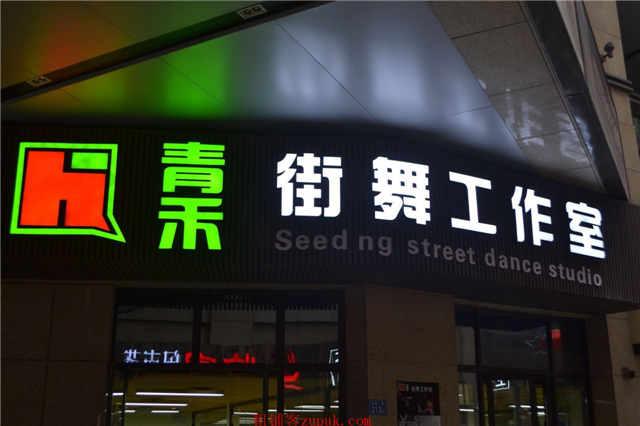 青禾街舞工作室带生源转让