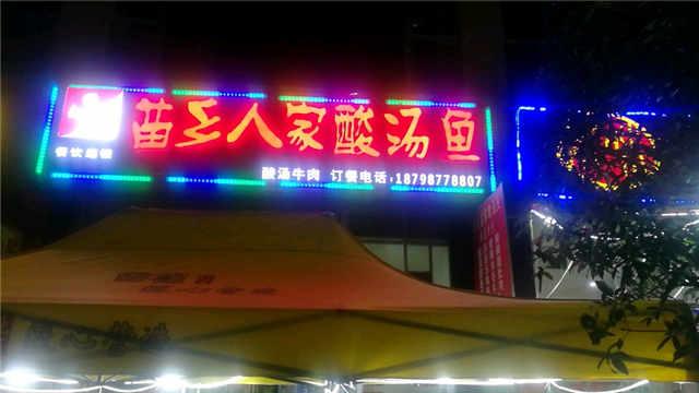 汽贸城火锅店转让