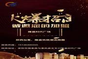 荥阳CBD隆盛时代广场旺铺出租