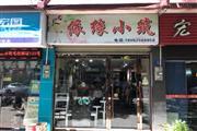 蔡甸临街品牌服饰鞋包店优转(可空转 )
