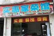 大型成熟安置小区75㎡餐馆转让