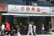 日营5千+大型成熟社区150㎡临街水果超市转让