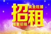 红旗河沟现有黄金商业楼层招租(原商业大酒店)