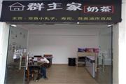 长沙县开源鑫阁奶茶店小吃低价转让可面议