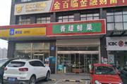 写字楼底商临街80㎡水果店诚意转让!!!