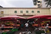 锦江区 莲花菜市场内 3方招牌店铺转让