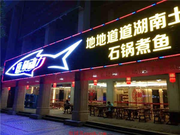 长兴路400平盈利餐馆转让