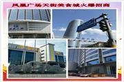济南天桥区商铺美食城剩余14个档口招租15000员工