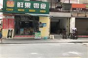 成熟小区三叉路口30㎡零食店转让!