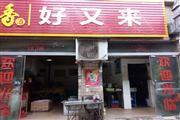 江北电镀工业园区餐馆转让