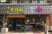 众多成熟小区环绕75㎡品牌煲仔饭店转让