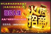 凤凰广场天街美食城即将盛大开业  剩余档口已不多!