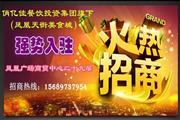 凤凰山路3号凤凰广场天街美食城仅剩6个档口招租!
