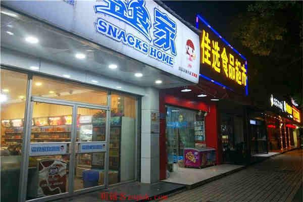 四大成熟小区中间公交站旁临街150㎡零食店转让
