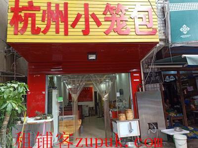公交站旁68㎡特色餐饮店优价转让!