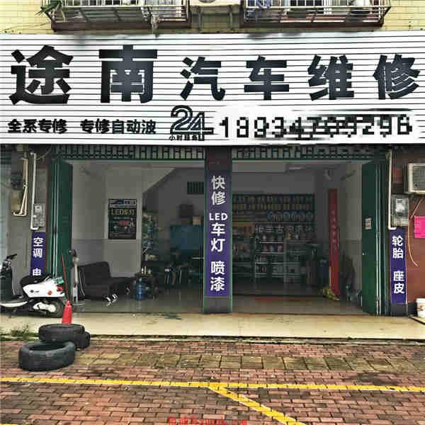 五象岭路65平汽车维修店转让