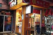 2.2万低价急转夜宵街拐角6平米小吃店
