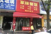 中南汽车世界临街45㎡餐饮店转让