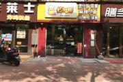 众多写字楼小区90㎡临街品牌餐饮店转让