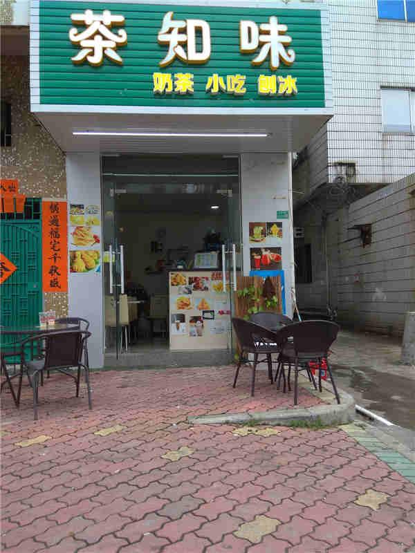 横沥 茶之味奶茶店转让