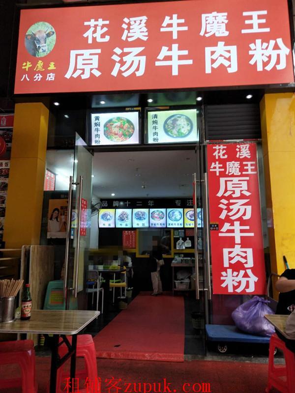 花果园中央商务区盈利牛肉粉店生意转让
