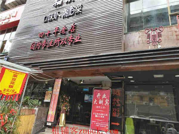 青云路盈利品牌餐厅转让