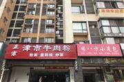 (可空转)成熟高档小区临街餐馆低价转让