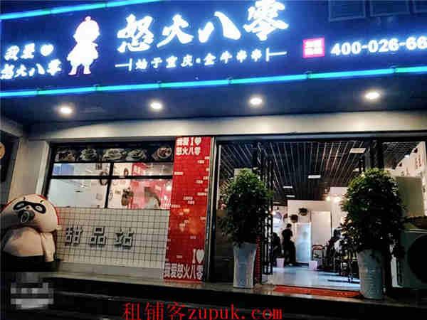 文昌路网红火锅串串店,五万亏本急转
