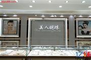 上海城珠宝店带柜台空转、转租