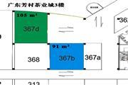 出租芳村茶业城3楼电梯口小面积商铺